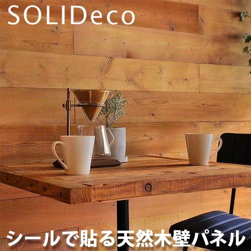 シールを剥がしてペタっと貼るだけでオシャレな壁に大変身 SOLIDECO ソリデコ メーカー再生品 簡単貼付け 天然木の壁パネル 人気の定番 D-02 1.51平方メートル CLEAR色 パインクリア 10枚入 1ケース PINE