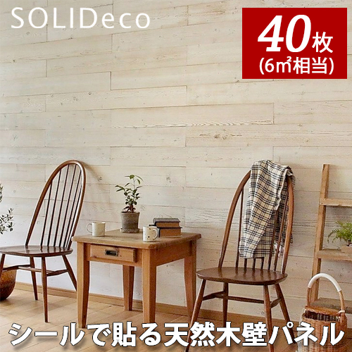 SOLIDECO ソリデコ 簡単貼付け 天然木の壁パネル D-03 ホワイトブラッシュ WHITE BRASH色 4ケース(40枚入) 6平方メートル