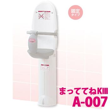 【送料無料】オモイオ omoio (旧アビーロード) ベビー用品 まっててねK3 A-007 固定タイプ コンパクトベビーチェア 【メーカー直送】