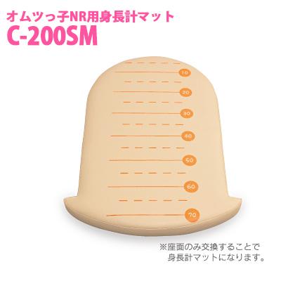 【送料無料】オモイオ omoio (旧アビーロード) ベビー用品 オムツっ子NR用 身長計マット C-200SM 【メーカー直送】