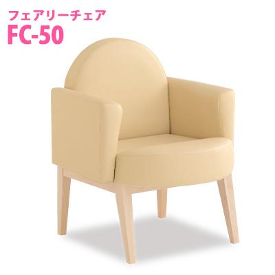【送料無料】オモイオ omoio (旧アビーロード) フェアリーチェア FC-50 授乳専用チェア【メーカー直送】