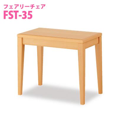【送料無料】オモイオ omoio (旧アビーロード) サイドテーブル35 FST-35【メーカー直送】
