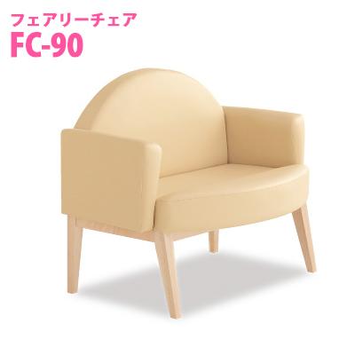 【送料無料】オモイオ omoio (旧アビーロード) フェアリーチェア FC-90 授乳専用チェア【メーカー直送】