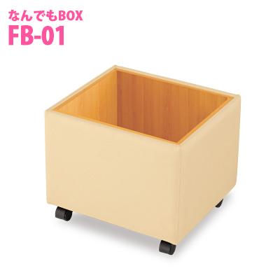 【送料無料】オモイオ omoio (旧アビーロード) 移動型収納なんでもBOX  FB-01【メーカー直送】