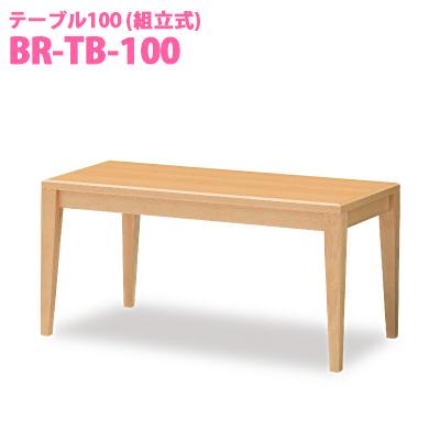 【送料無料】オモイオ omoio (旧アビーロード) テーブル100 組立式   BR-TB-100 (旧品番:FST-100)【メーカー直送】