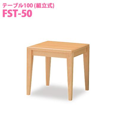 【送料無料】オモイオ omoio (旧アビーロード) テーブル50 組立式 BR-TB-50 (旧品番:FST-50)