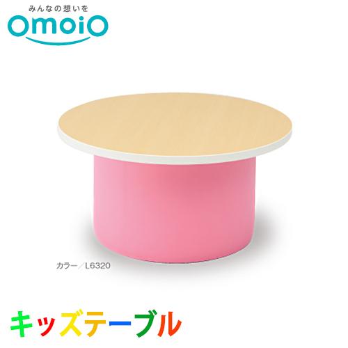 【送料無料】オモイオ omoio キッズ専用テーブル ニューピペ KS-PP カラー10種類【メーカー直送】