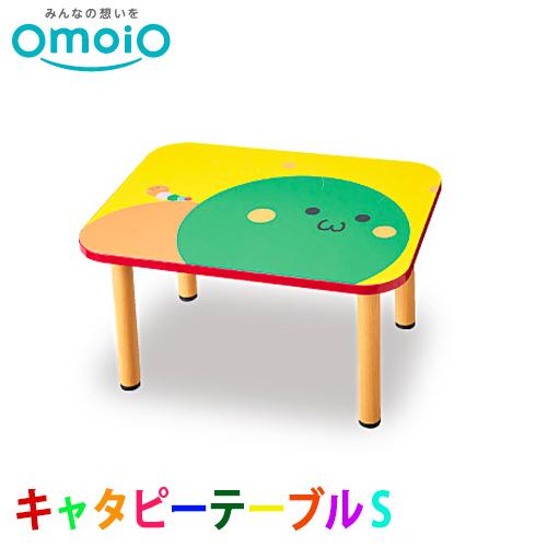 【送料無料】オモイオ omoio キッズ専用テーブル キャタピーテーブルS AS-031【メーカー直送】