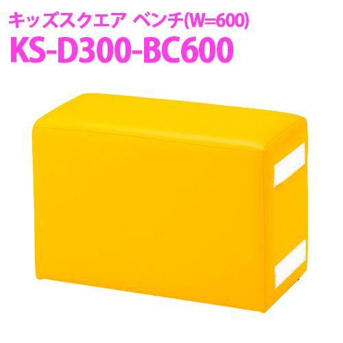 【送料無料】オモイオ omoio (旧アビーロード) キッズスクエア(D300シリーズ) W600ベンチ KS-D300-BC600 貼地カラー選択可【メーカー直送】