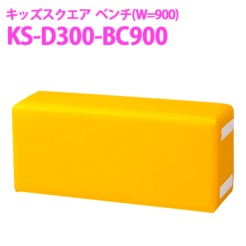 【送料無料】オモイオ omoio (旧アビーロード) キッズスクエア(D300シリーズ) W900ベンチ KS-D300-BC900 貼地カラー選択可【メーカー直送】