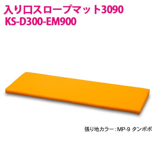 【送料無料】オモイオ omoio (旧アビーロード) キッズスクエア(D300シリーズ) 入り口スロープマット KS-D300-EM900 貼地カラー選択可【メーカー直送】