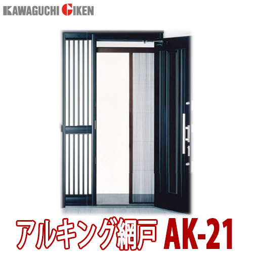 【送料無料】川口技研 アルキング網戸 AK-21 網戸高さ 218cm