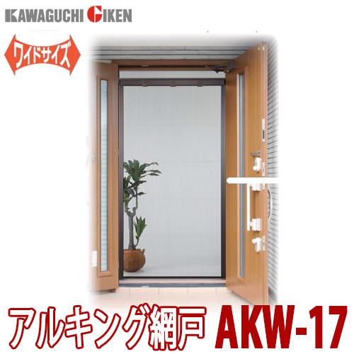 【送料無料】川口技研 アルキング網戸 ワイドサイズ AKW-17 網戸高さ177cm