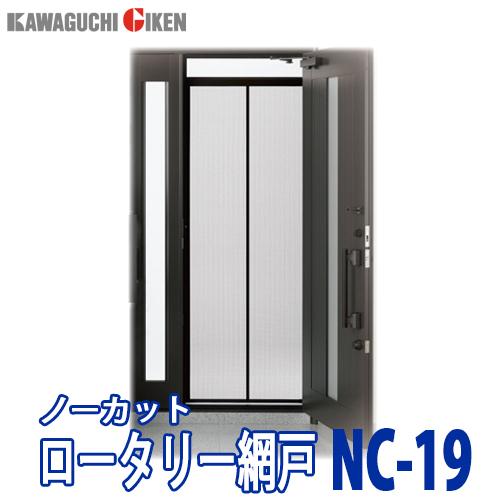 【送料無料】川口技研 ノーカットロータリー網戸 NC-19 網戸高さ192cm