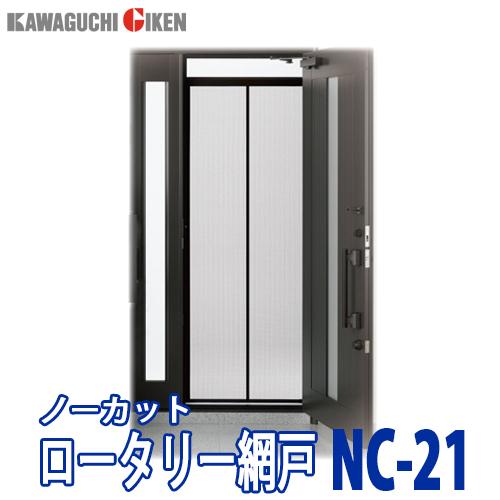 【送料無料】川口技研 ノーカットロータリー網戸 NC-21 網戸高さ213cm