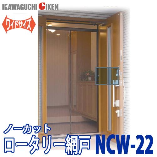 【送料無料】川口技研 ノーカットロータリー網戸 ワイドサイズ NCW-22 網戸高さ220cm