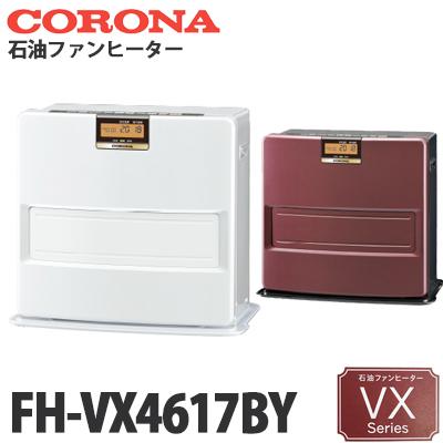 【エントリーでポイント3倍】【送料無料】CORONA コロナ 石油ファンヒーター VXシリーズ FH-VX4617BY (パールホワイト/エレガントブラウン)