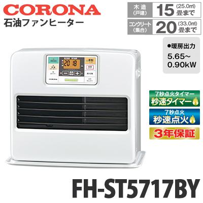 【送料無料】CORONA コロナ 石油ファンヒーター STシリーズ FH-ST5717BY パールホワイト(W)【3年保証】