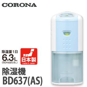 【送料無料】コロナ 除湿機 BD-637-AS スカイブルー コンプレッサー式 梅雨 熱帯夜 衣類乾燥
