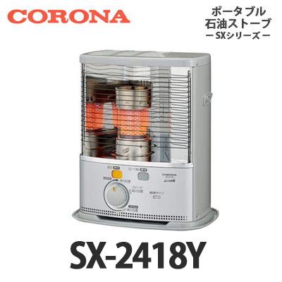 【送料無料】CORONA コロナ ポータブル石油ストーブ 反射型 SX-2419YS シルバー(S)