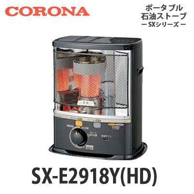 【エントリーでポイント3倍】【送料無料】CORONA コロナ ポータブル石油ストーブ 反射型 SX-E2918Y(HD) ダークグレー