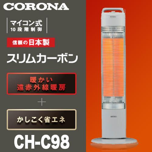 【送料無料】CORONA コロナ 遠赤外線暖房機 スリムカーボン CH-C98-H グレー 900W 日本製
