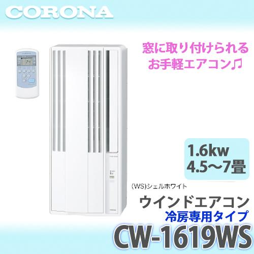 【送料無料】CORONA コロナ ウインドエアコン 冷房専用CW-1619(WS) 4.5畳~7畳用 シェルホワイト 【2019年モデル】