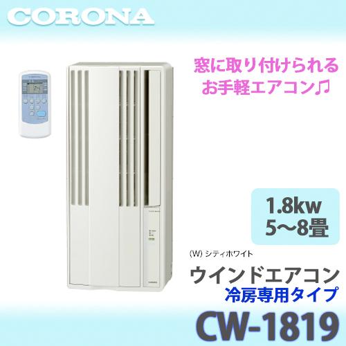 CORONA コロナ ウインドエアコン 冷房専用CW-1819(W) 5畳~8畳用 シティホワイト【送料無料】