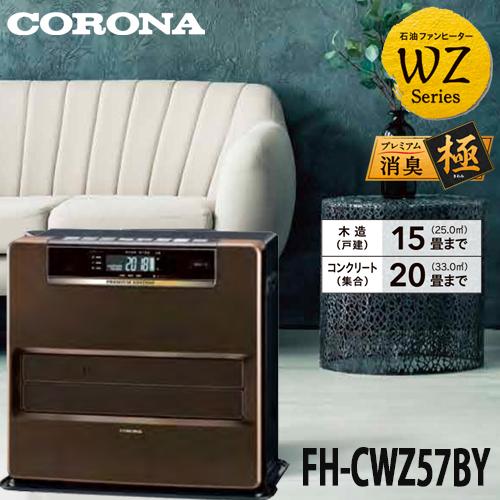 【送料無料】CORONA コロナ 石油ファンヒーター WZシリーズ FH-CWZ57BY アーバンブラウン色 木造15畳 コンクリート20畳まで用