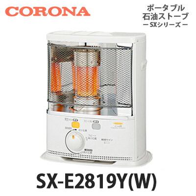 【送料無料】CORONA コロナ ポータブル石油ストーブ 反射型 SX-E2819Y(W) エレガンスホワイト