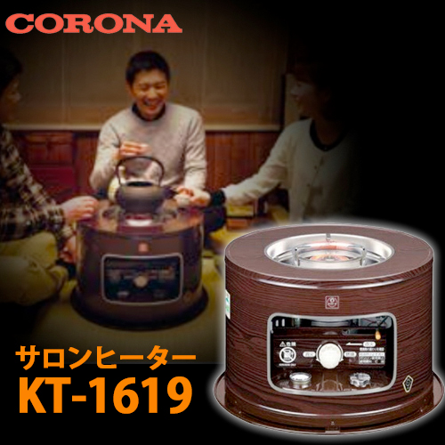 【送料無料】CORONA コロナ 石油こんろ 煮炊き用 サロンヒーター KT-1619