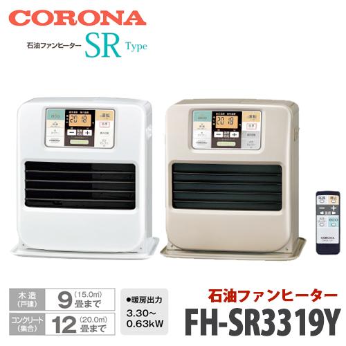 【送料無料】CORONA コロナ 石油ファンヒーター SRタイプ FH-SR3319Y パールホワイト(W)/シャンパンゴールド(N)【3年保証】