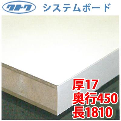 送料無料特殊加工強化化粧ボード 送料無料 クトク システムボード 棚板 大規模セール ホワイト 長さ1810mm 超特価 1枚入り 奥行450mm L17-456W 厚み17mm
