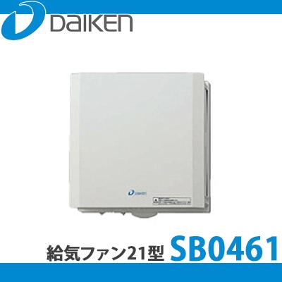 【送料無料】DAIKEN 大建工業 給気ファン(壁取付専用) 第1種換気方式 給気ファン21型 SB0461 本体スイッチ付