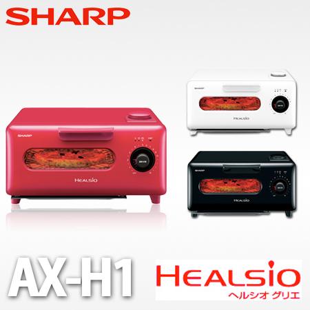 【送料無料】SHAPR シャープ ヘルシオグリエ HEALSIOウォーターオーブン専用機 AX-H1 レッド/ホワイト/ブラック