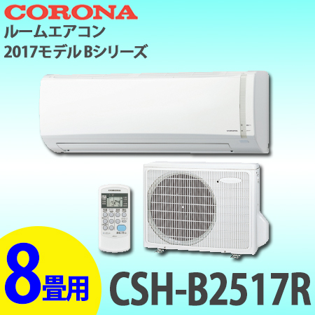 【送料無料】CORONA コロナ ルームエアコン 2017年モデル Bシリーズ 8畳用 CSH-B2517R-W