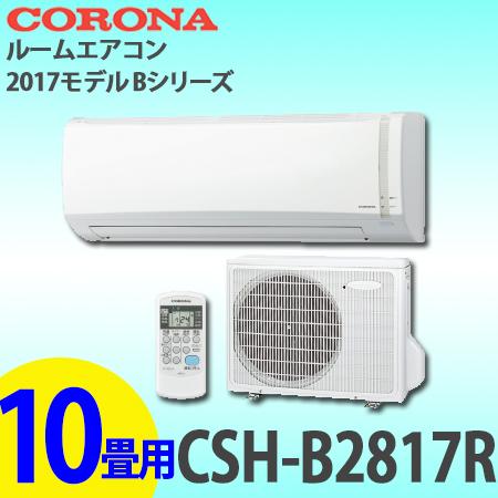 【送料無料】CORONA コロナ ルームエアコン 2017年モデル Bシリーズ 10畳用 CSH-B2817R-W