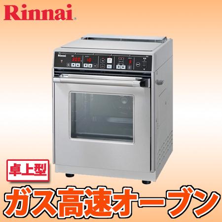 【送料無料】リンナイ ガス高速オーブン 卓上型 RCK-10AS 都市ガス/LPガス