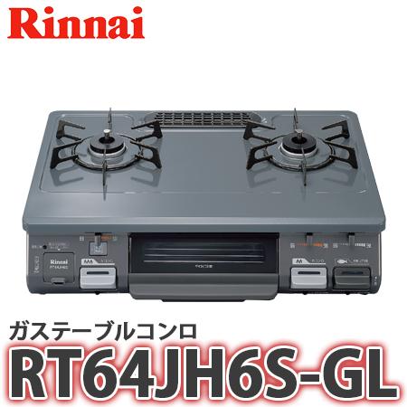 【送料無料】RINNAI リンナイ ガステーブルコンロ RT64JH6S-GL 左側大バーナー 都市ガス/LPガス 据え置き型