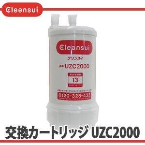 【送料無料】三菱ケミカル(三菱レイヨン)クリンスイ ビルトイン浄水器専用カートリッジUZC2000