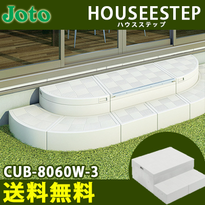 【送料無料】城東テクノ ハウスステップ RタイプCUB-8060W-3 勝手口 踏台 階段 エクステリア
