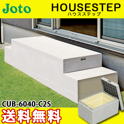 【送料無料】JOTO 城東テクノ ハウスステップ ボックスタイプCUB-6040-C2S 収納庫1個付き 勝手口 踏台 階段 エクステリア400×600×H350mm