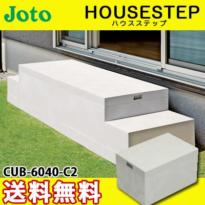 【送料無料】JOTO 城東テクノ ハウスステップ ボックスタイプCUB-6040-C2 収納庫無し 勝手口 踏台 階段 エクステリア400×600×H350mm