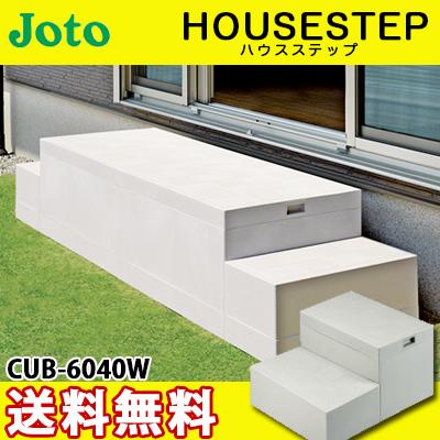 【送料無料】JOTO 城東テクノ ハウスステップ ボックスタイプCUB-6040W 収納庫無し 勝手口 踏台 階段 エクステリア700×600×H350(175)mm