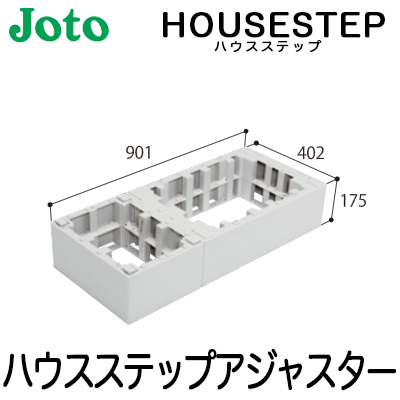 【送料無料】JOTO 城東テクノ ハウスステップ ボックスタイプオプションハウスステップアジャスター 2段 CUB-6040-H2(CUB-6040S/CUB-6040対応)