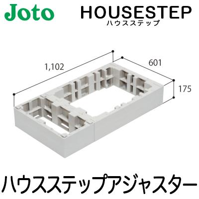 【送料無料】JOTO 城東テクノ ハウスステップ ボックスタイプオプションハウスステップアジャスター 2段 CUB-8060-H2(CUB-8060S/CUB-8060対応)