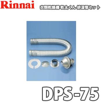 【送料無料】リンナイ ガス衣類乾燥機 乾太くん用 排湿管セット DPS-75