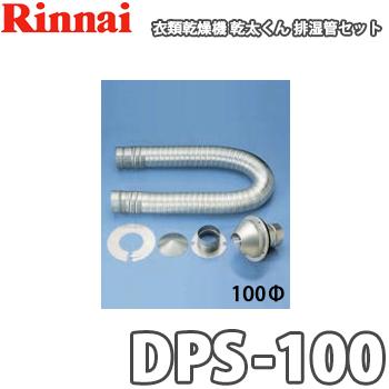 【送料無料】リンナイ ガス衣類乾燥機 乾太くん用 排湿管セット DPS-100