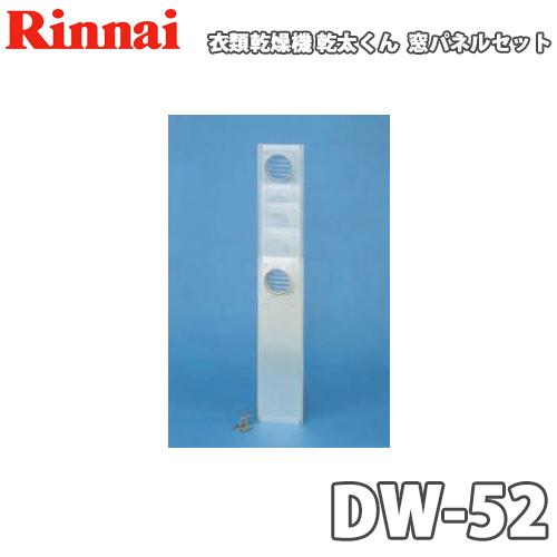 【送料無料】リンナイ ガス衣類乾燥機 乾太くん用 窓パネルセット DW-52
