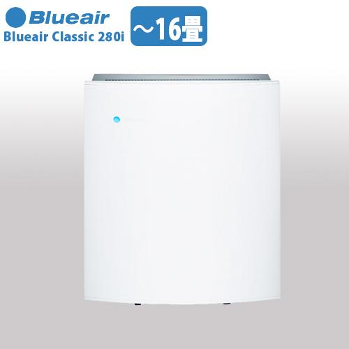 【送料無料】ブルーエア クラシック 280i (Blueair Classic 280i) 空気清浄機